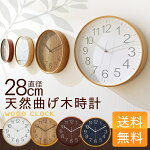時計掛け時計曲木時計送料無料シンプル曲木時計Φ28cmナチュラル・ブラウン・ホワイト・ネイビー【85400】