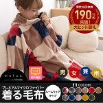 着る毛布暖かい着る毛布着る毛布【B】mofuaモフアプレミマムマイクロファイバー着る毛布フード付(ルームウェア)着丈110cmナイスデイ