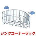 【貝印/KAI】 エクレール2 シンクコーナーフリーラック 【D】【取寄品】 新生活