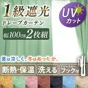 カーテン 遮光 1級 一級 2枚組 ドレープカーテン 100cm幅 丈...