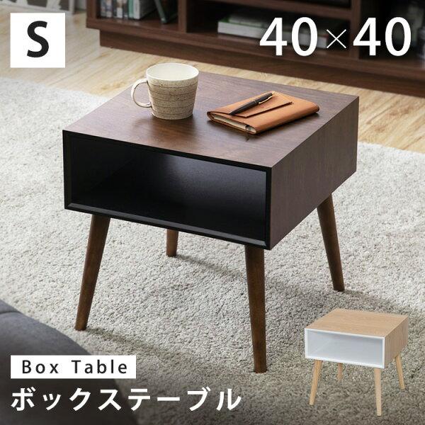 赤字覚悟 テーブルサイドテーブルおしゃれローテーブルボックステーブルSBTL-4040テーブルローテーブルミニテーブル白北欧リ