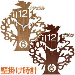 ツリー ナチュラル/ブラウン【TC】【FB】トケイ 掛時計