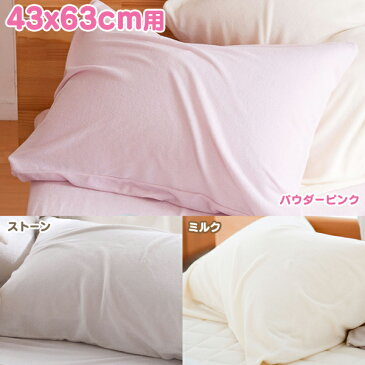 【DC】【B】ふんわりメレンゲタッチ Airy Pile(エアリーパイル) ピローケース(封筒式) M(43x63cm用) FH112940-130/FH112940-230/FH112940-910 ストーン・パウダーピンク・ミルク 枕カバー【取寄品】 新生活