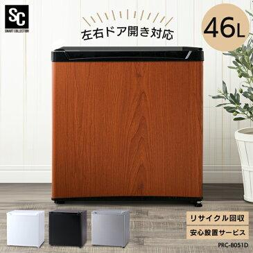 冷蔵庫 一人暮らし 小型 コンパクト 1ドア冷蔵庫 46L PRC-B051D冷蔵庫 1ドア 46L 小型 コンパクト パーソナル 右開き 左開き シンプル 1人暮らし ひとり暮らし キッチン家電 白物家電 ホワイト【D】