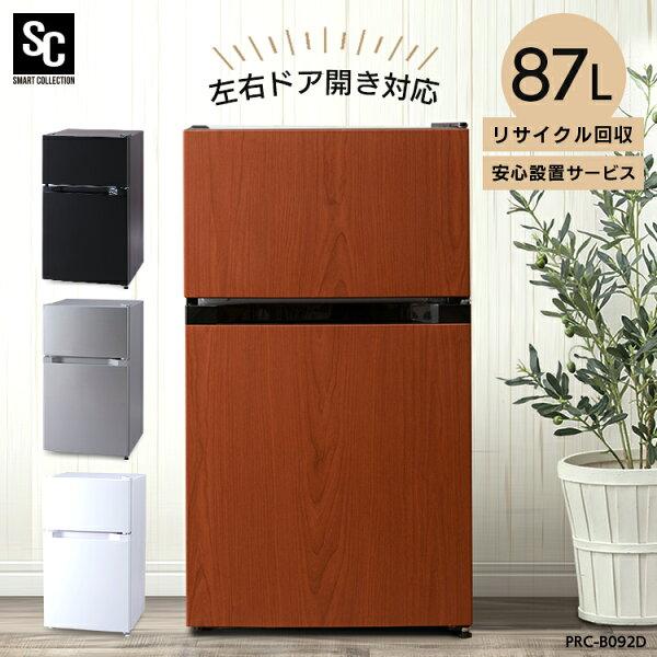 冷蔵庫一人暮らし小型コンパクトノンフロン冷凍冷蔵庫87LPRC-B092Dおしゃれ冷蔵庫2ドア87L小型コンパクトパーソナル右開