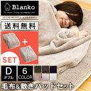 毛布 敷きパッド セット ダブル マイクロミンクファー CGMBD18200 MFSK12205洗え ...