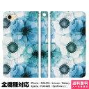 全機種対応 スマホケース 手帳型 iPhoneケース Xperia AQUOS Galaxy HUAWEI ケース ペア カッ……