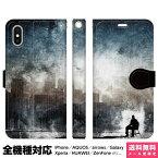 全機種対応 スマホケース 手帳型 iPhone 12 11 SE XR XS 8 Pro Max mini Xperia AQUOS Galaxy ケース カバー ペア カップル ブレインズ 01 おしゃれ キレイ アブストラクト アート クール 個性的