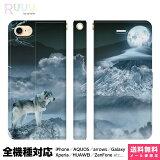 全機種対応 スマホケース 手帳型 iPhone 12 11 SE XR XS 8 Pro Max mini Xperia AQUOS Galaxy ケース カバー オオカミ 景色 動物 どうぶつ 狼 山 雪 雪山 雲 月 きれい かっこいい ブルー おしゃれ ユニーク 個性的 スタンド付 携帯カバー