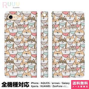 全機種対応 スマホケース 手帳型 iPhoneケース Xperia AQUOS Galaxy HUAWEI ケース iPhone 12 11 XR XS 8 Pro Max SE 柴犬 イラスト 犬 いぬ わんこ シバケン 模様 動物 おもしろ かわいい パターン 面白い キッズ 子供 人気 キャラクター スタンド付 携帯カバー ユニーク