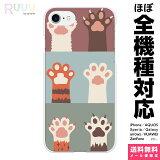 全機種対応 スマホケース ハード iPhone 12 11 SE XR XS 8 Pro Max mini Xperia AQUOS Galaxy ケース カバー cats foots 猫 猫の足 ねこ 動物 どうぶつ イラスト にゃんこ 肉球 おもしろ 面白い ペア おそろい ガーリー 可愛い おすすめ おしゃれ かわいい