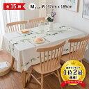 【楽天1位獲得】 テーブルクロス テーブルマット ビニール PVC製 撥水 北欧 汚れ防止 家庭用 業務用 サイズ別(約 137cmx185cm)の写真