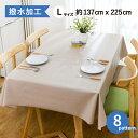 デザイン 雑貨 便利 テーブルクロス フローラレース 約130cm幅×20m巻 FP2007 ベージュ おすすめ 送料無料 おしゃれ