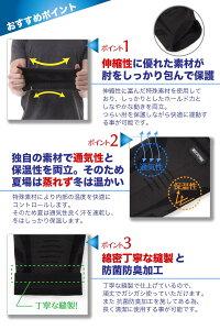 肘サポーター(薄型)