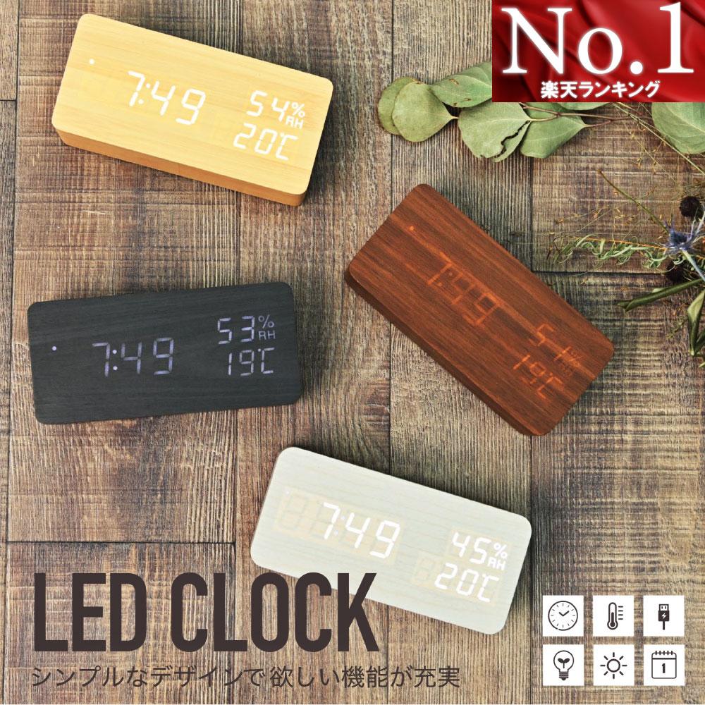 【楽天1位!!×雑誌GOODA掲載】置き時計 目覚まし時計 おしゃれ 北欧 デジタル LED表示 大音量 温度計 カレンダー アラーム 振動 音感センサー 輝度調節 設定記憶 USB給電 木製 ウッド 木目調 置時計 リビング 卓上