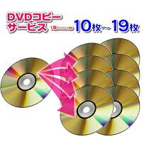 【DVDコピー】1種のマスタから10枚〜19枚未満の複製