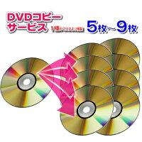 【DVDコピー】1種のマスタから5枚〜9枚未満の複製