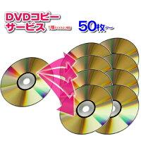 【DVDコピー】1種のマスタから50枚以上の複製