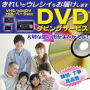DVD ダビング ★思い出を保存!★【ポイント5倍】【500