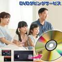 DVD ダビング ★思い出を保存!★【ポイント5倍】【3980円以上送料……