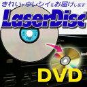 レーザーディスク DVD ダビング ★LDからDVDへダビング/コピー【5000円以上送料無料!】西濃便のみ