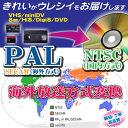PAL(海外)ビデオからNTSC(日本)DVDへダビング【5000円以上送料無料!】西濃便のみ