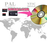 PAL(海外)ビデオからNTSC(日本)DVDへ