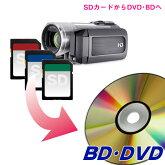 SDカードからブルーレイ・DVDへダビング