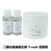 【送料無料】純粋二酸化塩素のチカラで消臭・除菌●二酸化塩素発生剤T-resh空間用置き型タイプ