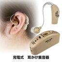 【送料無料】 充電式で使いやすくなった耳かけタイプの集音器 集音器 小型 充電式 耳かけ スマイルキッ...