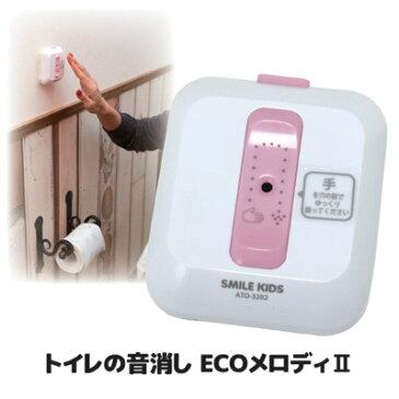 【ポイント10倍】流れる水の音で「トイレの音消し」をするエチケットグッズ センサー トイレ エチケット トイレ 音消し トイレ 音消 流水音 センサー 音姫 ●トイレの音消しECOメロディ2 ATO-3202