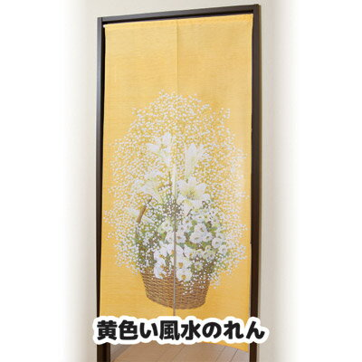 人気の黄色に5種類の花の、運気の高まるのれん のれん ロング 和柄 和風 ロング丈 間仕切り カーテン 日本製 金運 黄色 風水 ●黄色い風水のれん
