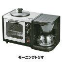 【送料無料】 トースト・コーヒー・目玉焼きなどが一度にできる