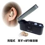 【送料無料】 充電式で使いやすくなった小型軽量集音器 集音器 小型 充電式 ●充電式 耳すっぽり集音器 AKA-202