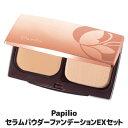 【送料無料】時間が経てばたつほど明るい肌へ●Papilio パピリオ セラムパウダーファンデーションEXセット