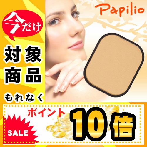 ☆☆時間が経てばたつほど明るい肌へ●Papilio パピリオ セラムパウ...