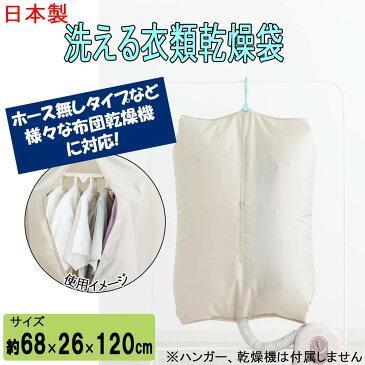 日本製 ホース無しタイプ布団乾燥機にも対応!洗える衣類乾燥袋 【RCP】送料込みで販売! (北海道・沖縄は送料別)