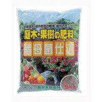 サンアンドホープ 有機肥料 庭木・果樹の肥料(酵母菌仕込) 5kg 4袋セット送料込!【代引・同梱・ラッピング不可】