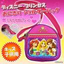 Disney ディズニー プリンセス おにぎり ショルダーバッグ(ティアラにハート) 海外輸入品 キッズ 子供用 PCNG-3011