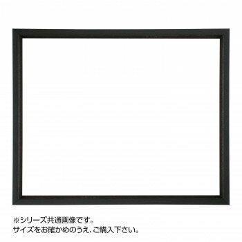 デッサン額 桜三角 ブラック B4 365×258 アクリル