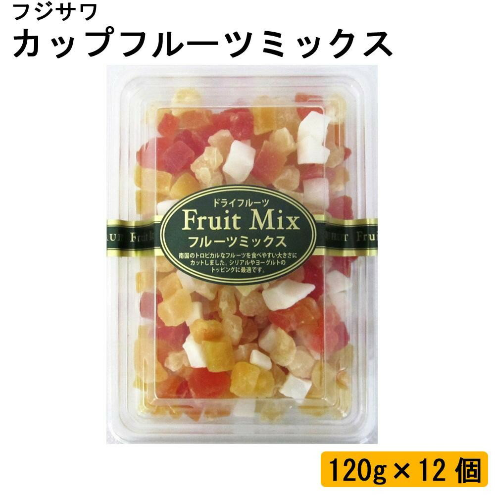 フジサワ カップフルーツミックス 120g×12個送料込!【代引・同梱・ラッピング不可】