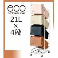 eco CONTAINER STYLE コンテナスタイルIV 分別ごみ箱 CS4-80【代引・同梱・ラッピング不可】