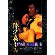 奥田瑛二 棒の哀しみ DVD 【RCP】【AS】送料込みで販売!