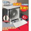 エアコン室外機カバーサンカット 2個セット 【RCP】送料込みで販売!...
