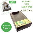 5075950 ペットプロ 猫ちゃんのつめみがき U字型 木目BOX付 2個入 送料込みで販売!