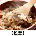 レンジで温めるだけで本格釜めしが味わえます!!全国名選 陶器本釜めし 松茸 6個セット 送料...