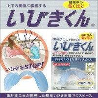歯科技工士が開発した「いびきくん」 【RCP】送料込みで販売! (北海道・沖縄は送料別)