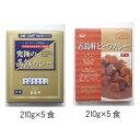 函館の風土に育まれた伝統の味をお気軽にお楽しみ下さい。五島軒 五島軒ビーフカレー中辛210g...