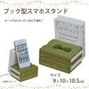 ブック型スマホスタンド G-5124N 【RCP】 送料込みで販売!