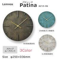 Lemnos レムノス Patina パティーナ AZ15-06 【RCP】!:生活雑貨のお店!Vie-UP